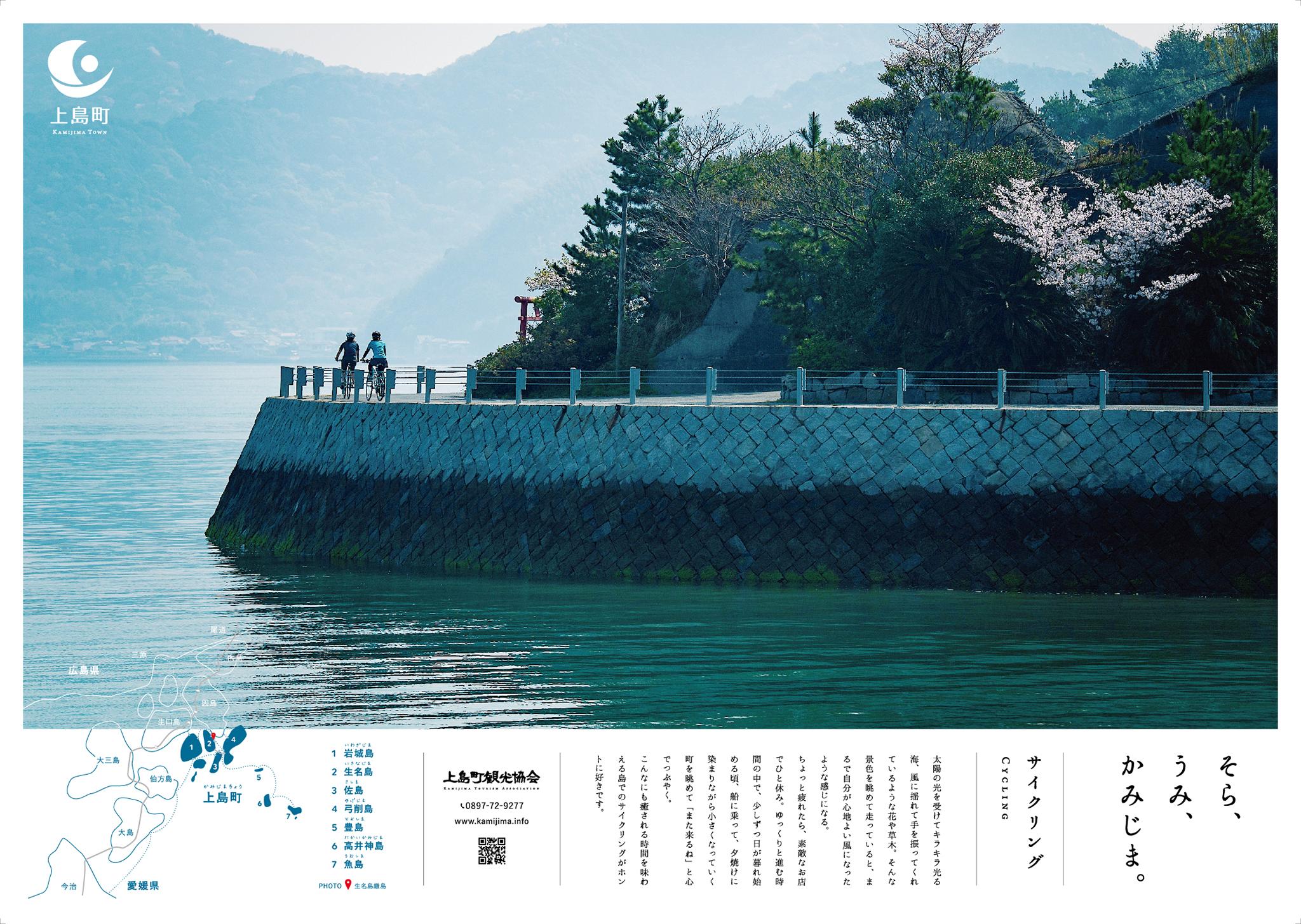 Kamijima Cycling