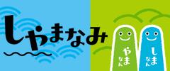 しゃまなみ(瀬戸内しまなみ海道×中国やまなみ街道)沿線の13の観光協会連絡協議会