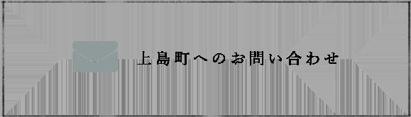 上島町へのお問い合わせ