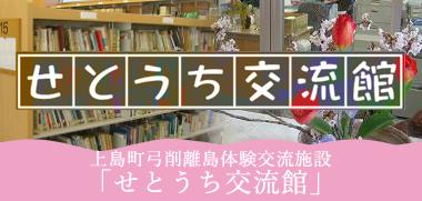 上島町弓削離島体験交流施設「せとうち交流館」