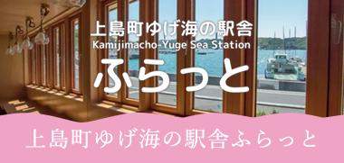 上島町ゆげ海の駅舎ふらっと