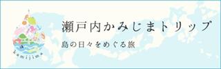 上島トリップリンクバナー