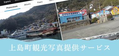 上島町観光写真提供サービス