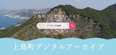 上島町デジタルアーカイブ
