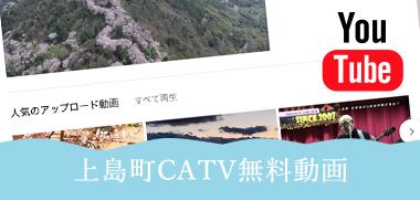上島町CATV無料動画