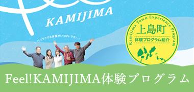 Feel!KAMIJIMA体験プログラム