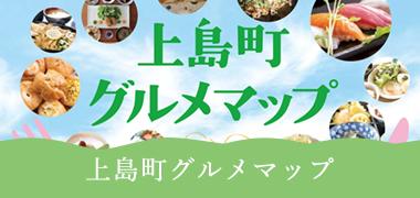 上島町グルメマップ