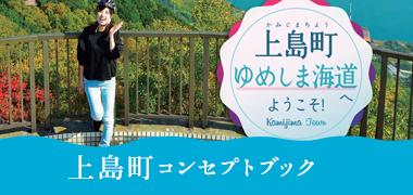上島町コンセプトブック
