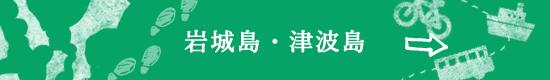岩城島・津波島