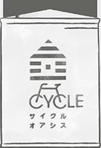 サイクルオアシス