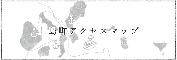 上島町アクセスマップ