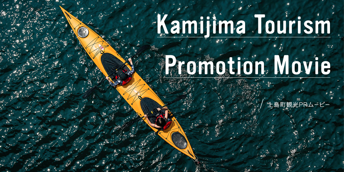 Kamijima Tourism Promotion Movie / 上島町観光PRムービー