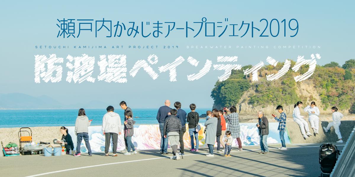 瀬戸内かみじまアートプロジェクト2019 防波堤ペインティング