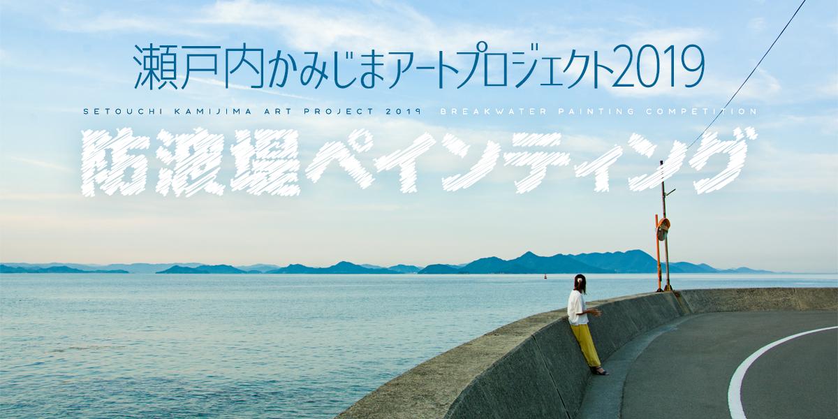 瀬戸内かみじまアートプロジェクト2019 防波堤ペインティングコンペティション