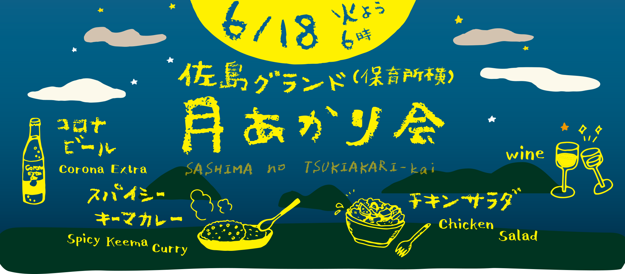 佐島の月あかり会