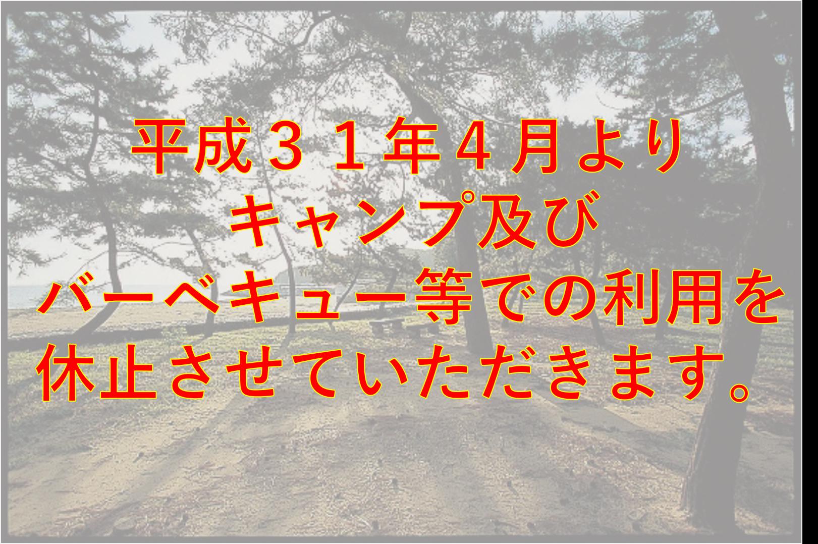 松原(法王ヶ原)キャンプ休止
