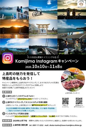 Kamijima Instagram キャンペーン