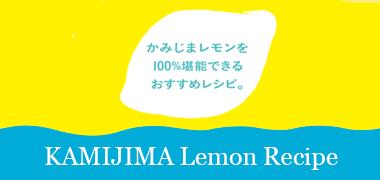 KAMIJIMA Lemon recipe